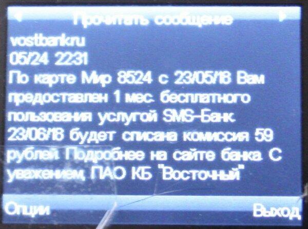 восточный банк кредиты отзывы о банке