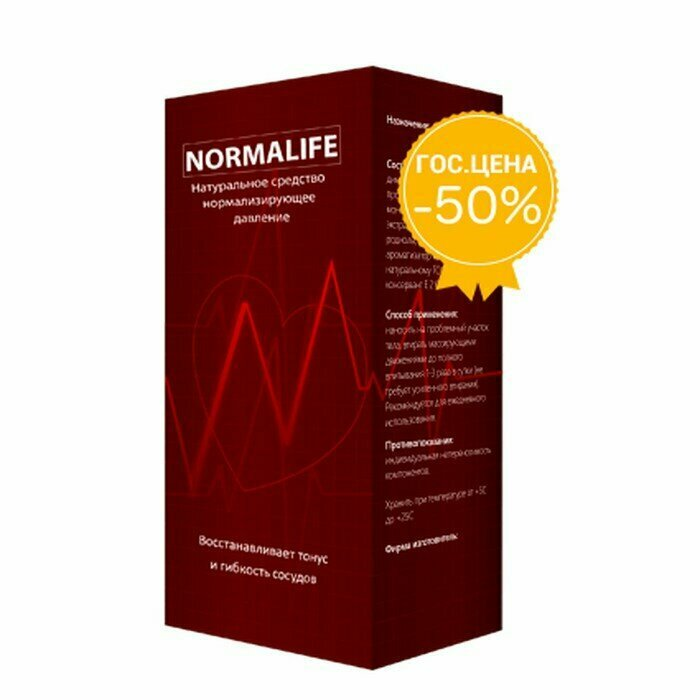 Normalife от гипертонии в Луцке