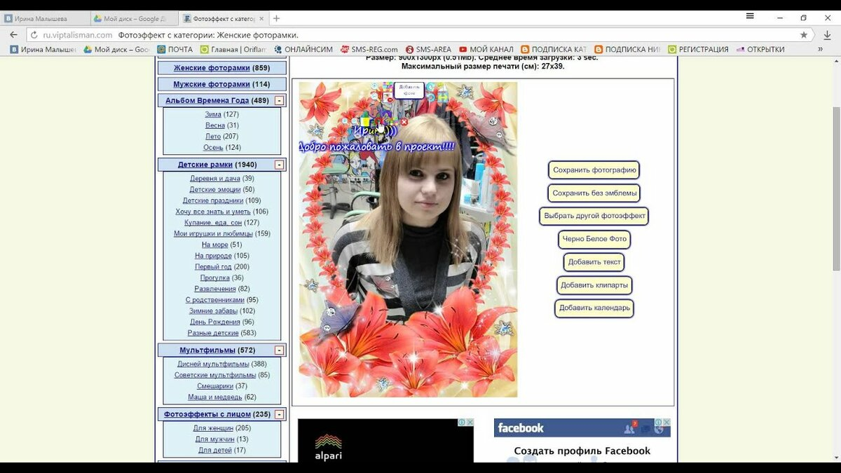 Как сделать открытку программа онлайн