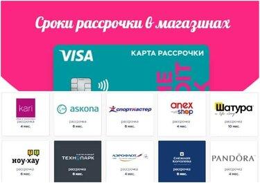 кредит партнер альфа банк оплатить кредит почта банк онлайн без комиссии по договору