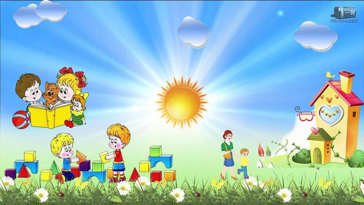 себе красивые картинки с детьми в доу всех