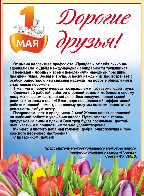 Поздравление с 1 мая проза коротко