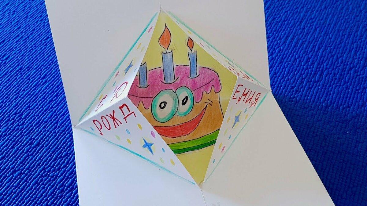 Как сделать объемную открытку на день рождения брату
