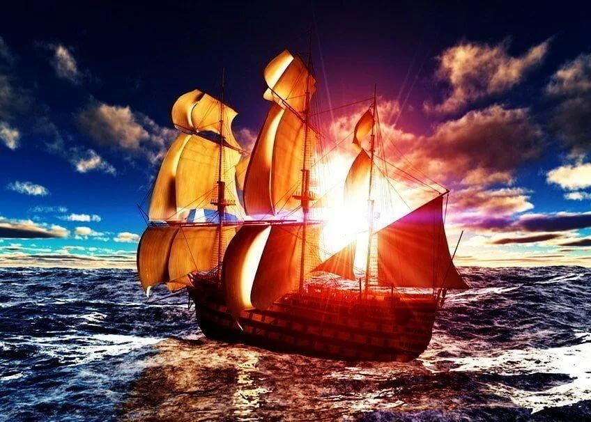 Корабль моей мечты картинка