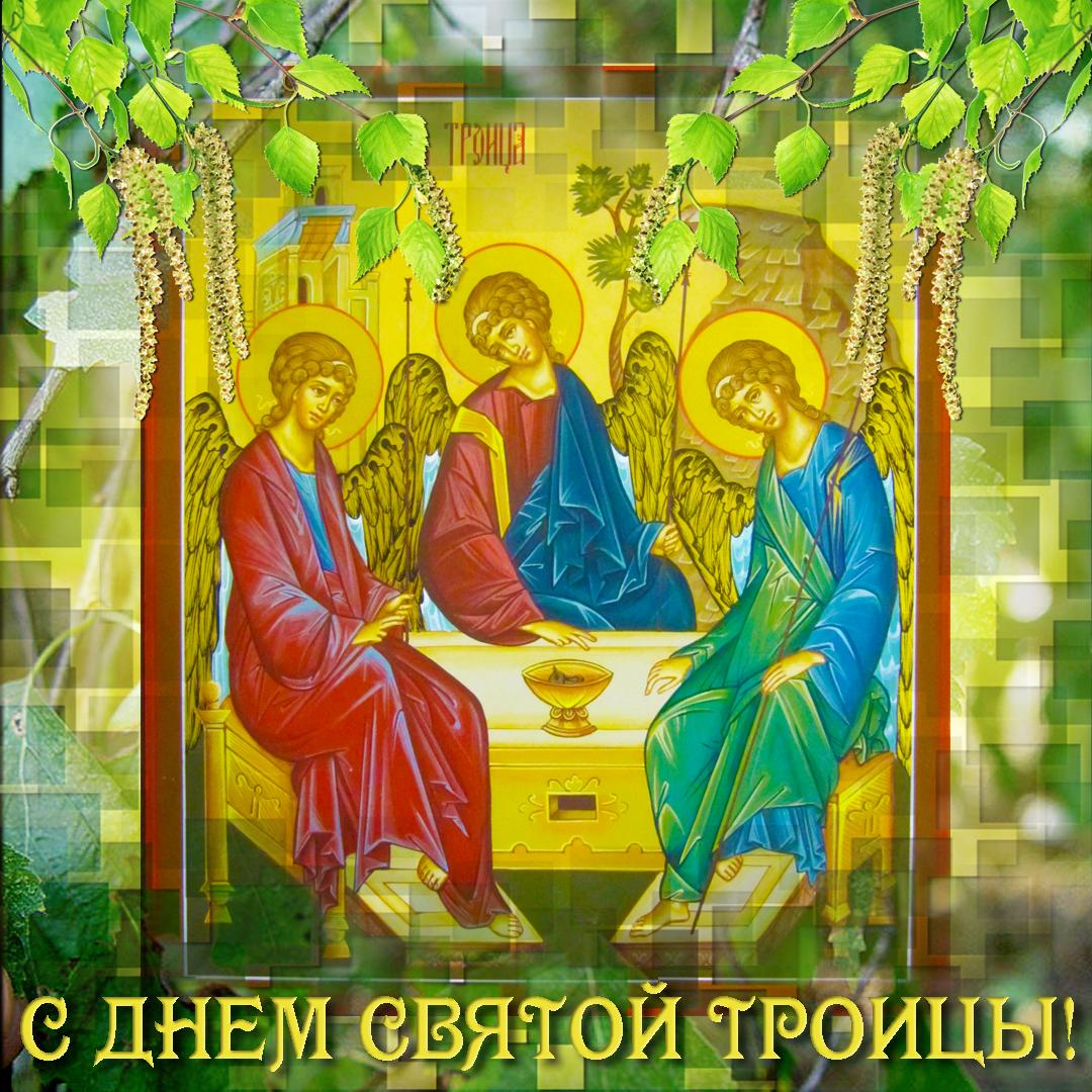 Монохромные для, рисунок с троицей