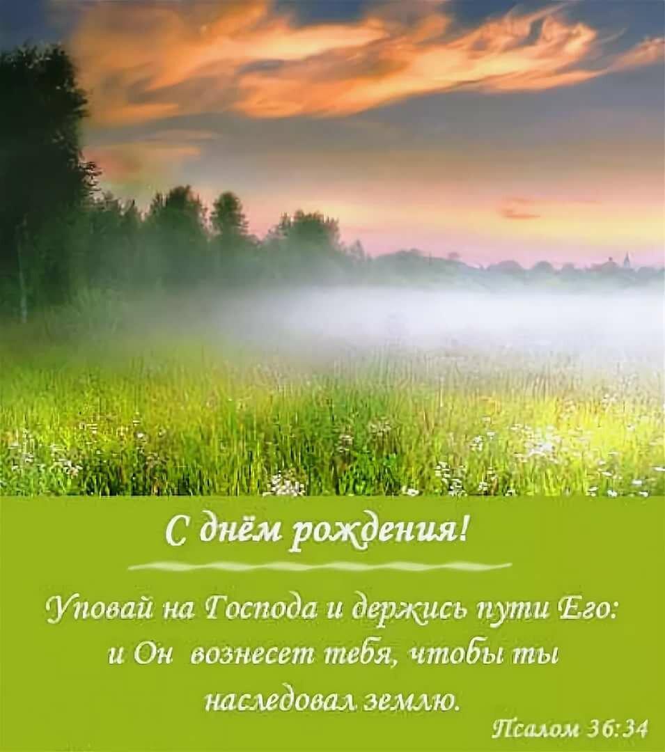 Православное поздравление женщину с днем рождения