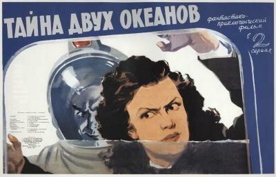 Тайна двух океанов (СССР, 1956 год) смотреть онлайн