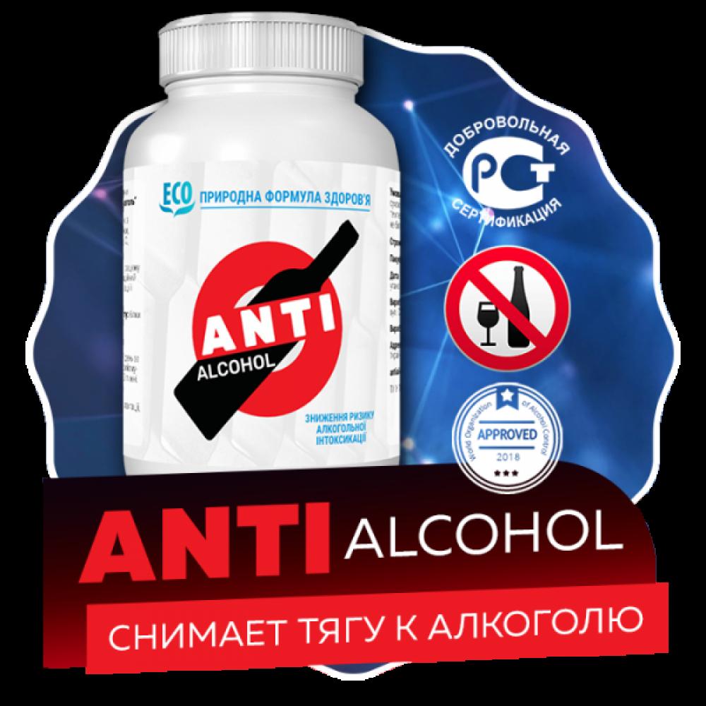 ANTI ALCOHOL от алкогольной зависимости в Казани