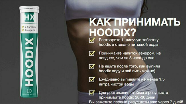 Hoodix для сжигания жира в Рубцовске