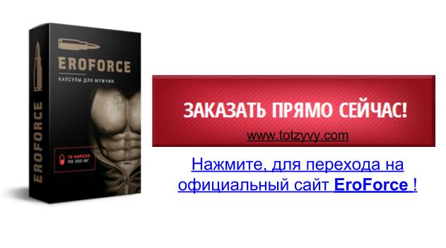 EroForce для потенции в Самаре