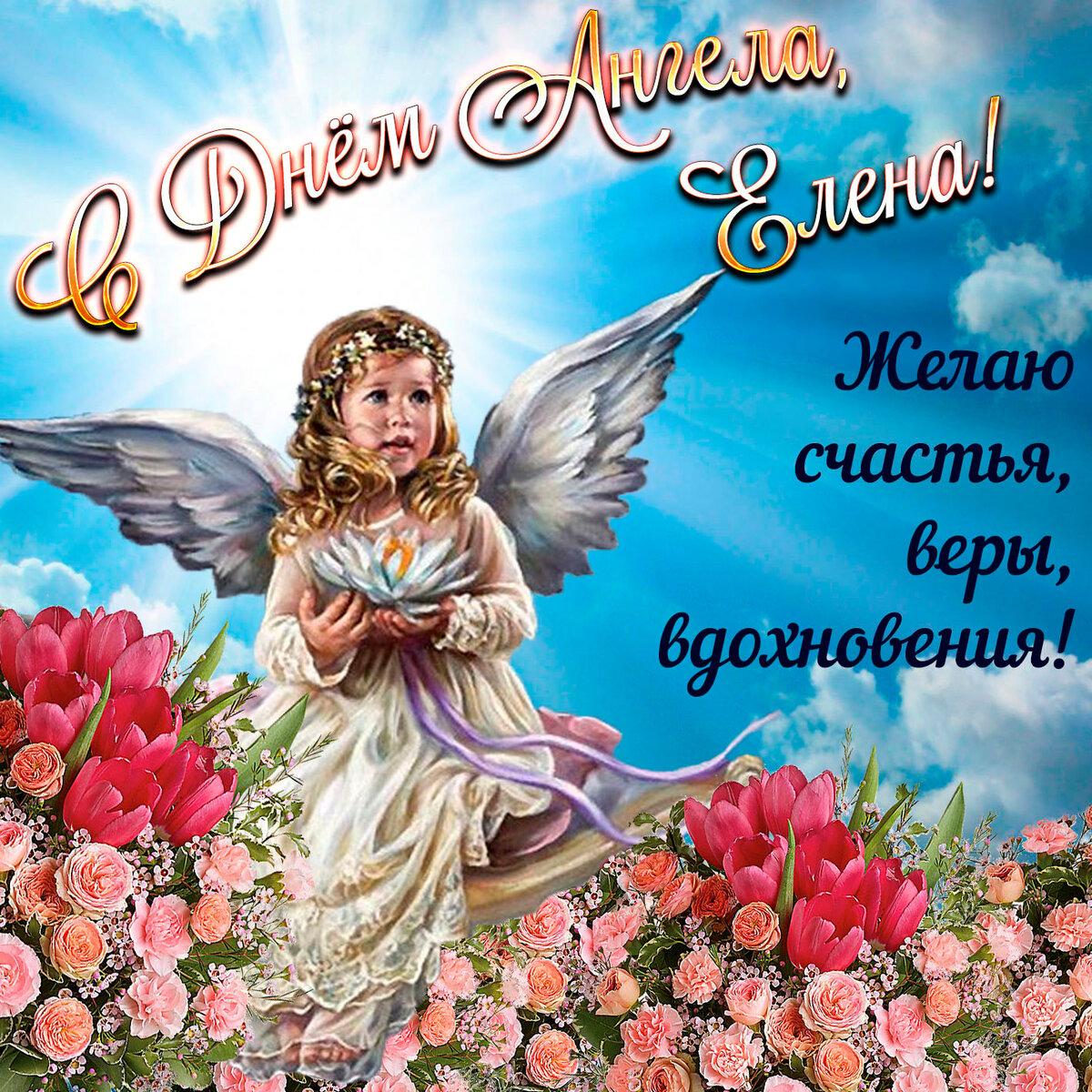 Поздравление с именинами елены православные открытки