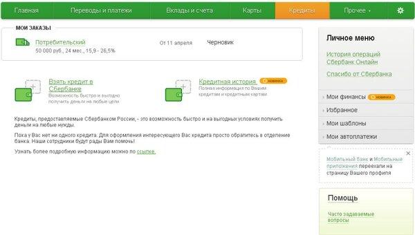 Взять кредит в москве по паспорту