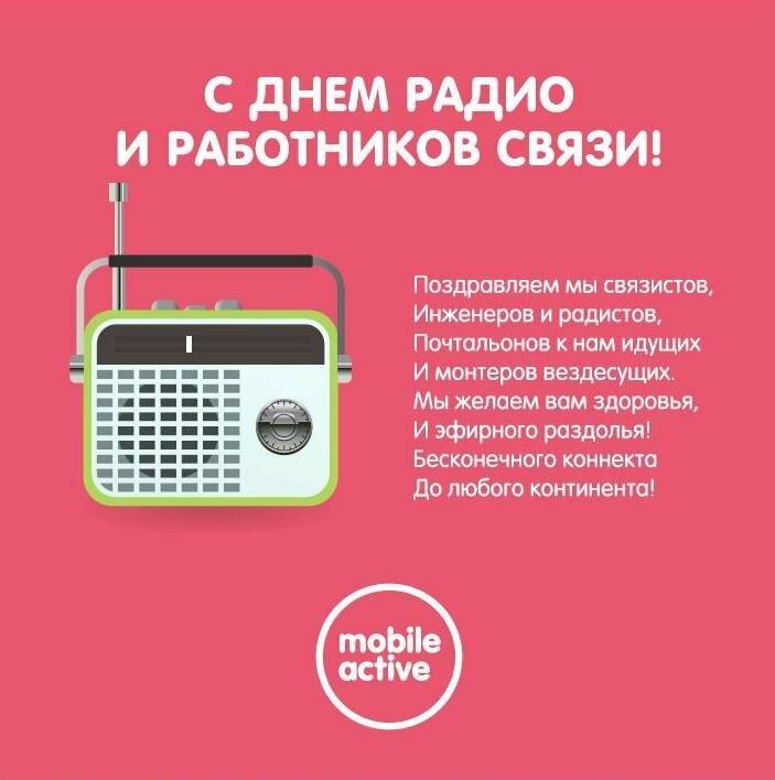 открыть радио жадаю вас поздравления многочисленные, слабоветвистые, сильнооблиственные