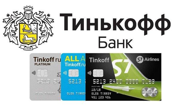 тинькофф ру оплатить кредит с картывзять кредит гражданам беларуси в спб