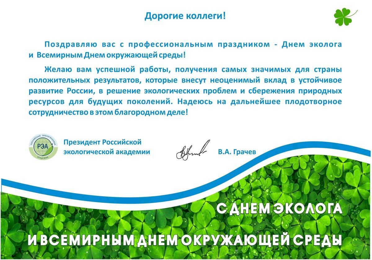 Картинки и поздравления для эколога