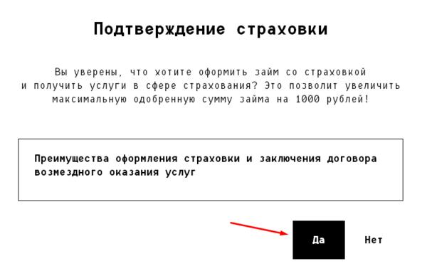 Как проверить подписку на мтс тв