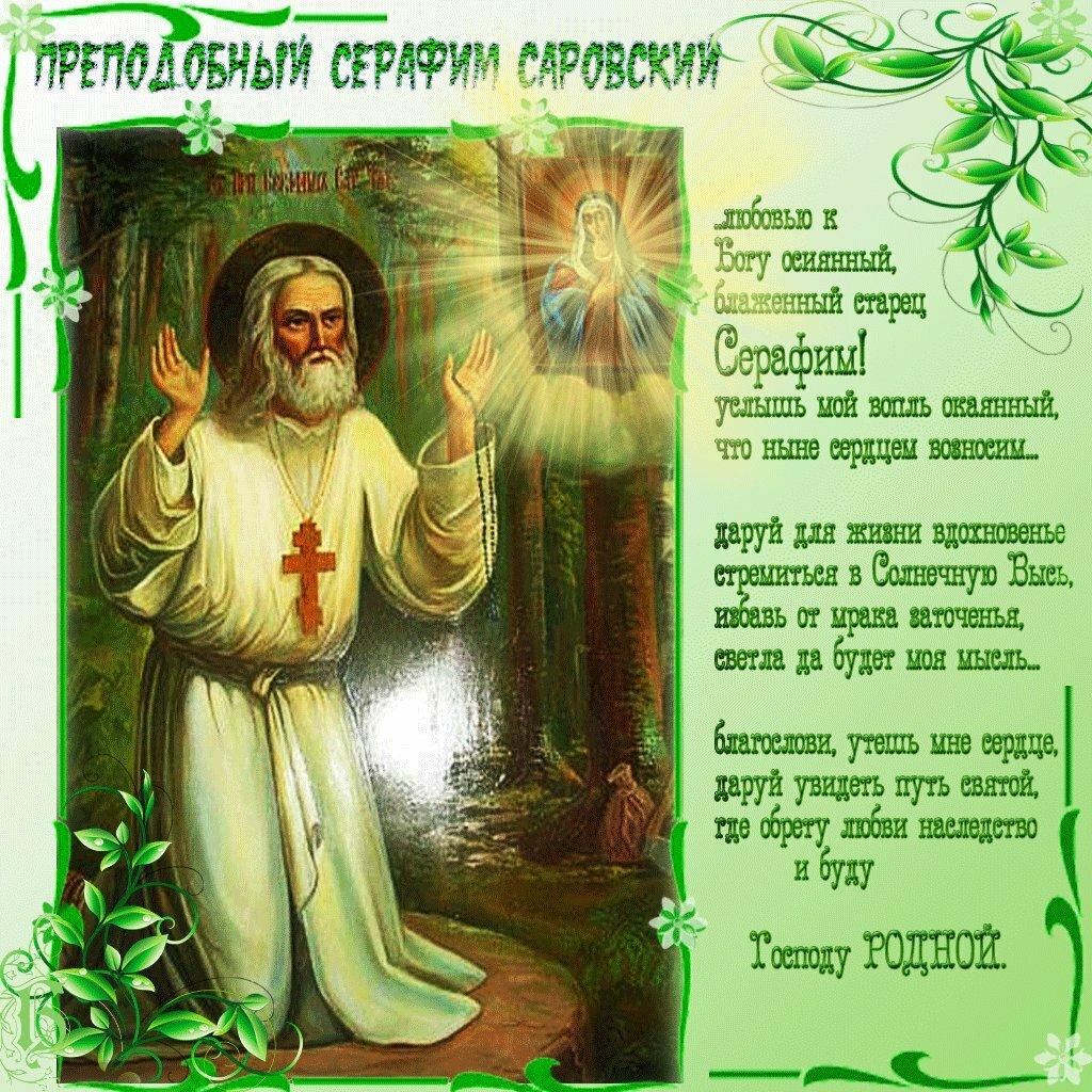открытки с днем рождения серафима саровского вам сложно найти