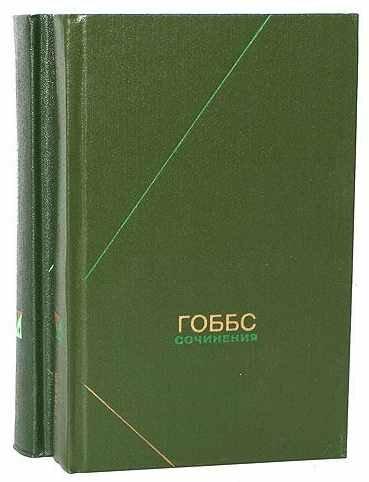 Томас Гоббс - Сочинения в 2-х томах (Философское наследие), скачать pdf