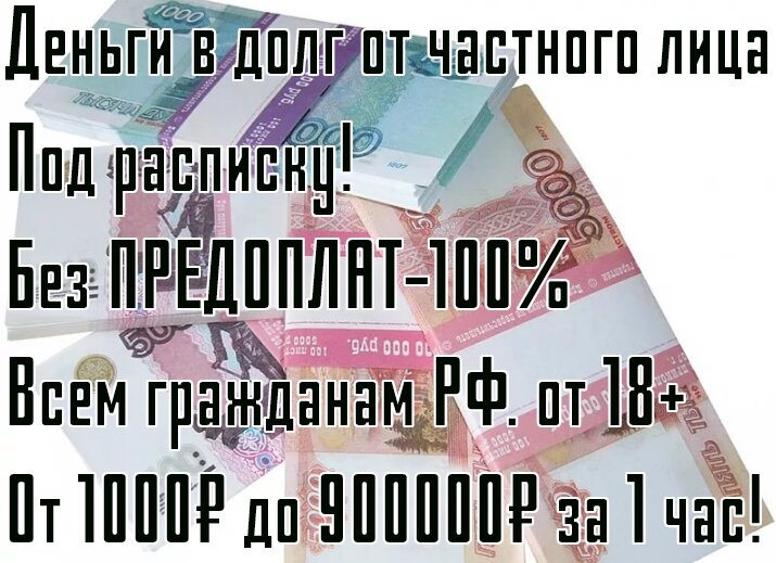 деньги под расписку картинка фототранзистор