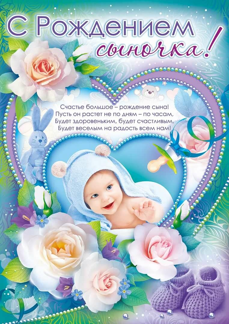 Картинка с рождением сына в стихах для мамы