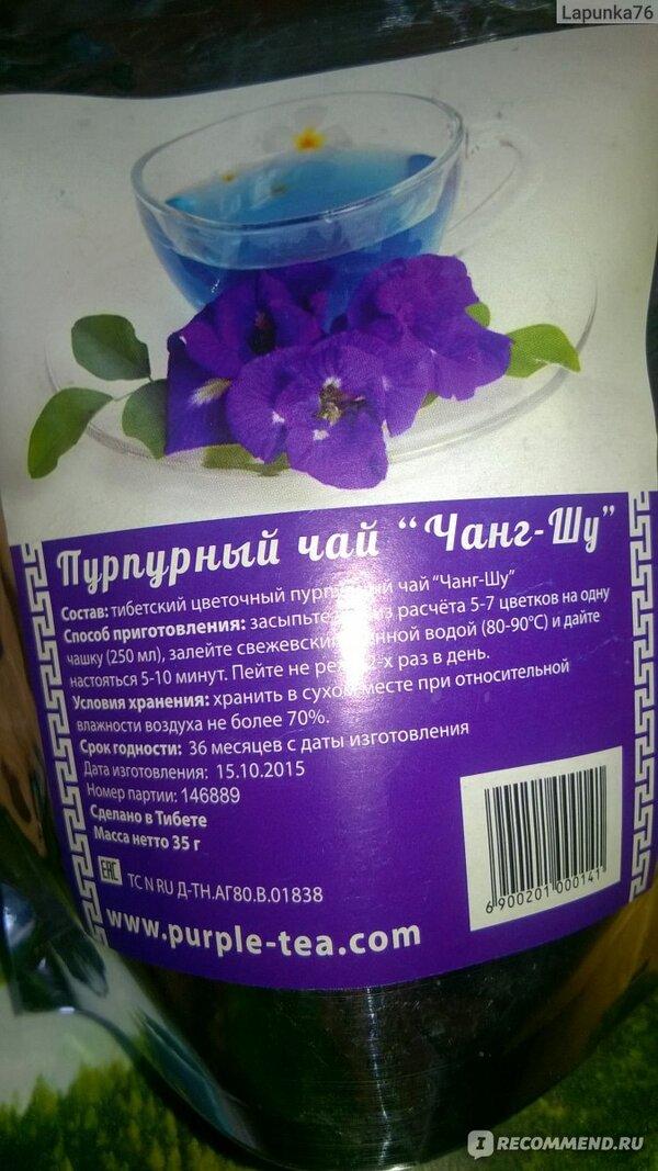 чай чанг шу цена отзывы худеющих уфа