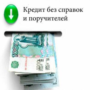 Банковские кредиты физическим лицам
