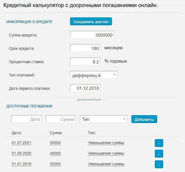 левобережный банк новосибирск онлайн заявка