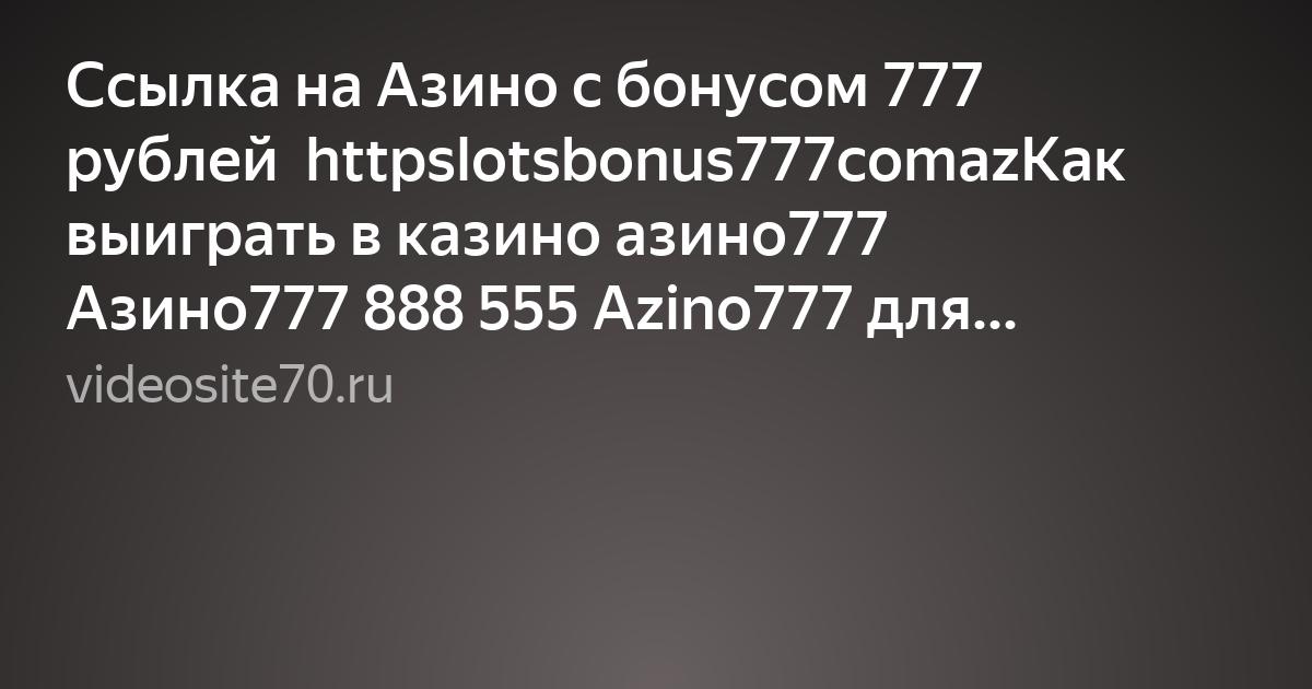 официальный сайт азино 777 ссылка