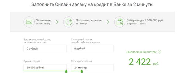 Совкомбанк уфа кредит наличными онлайн