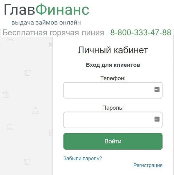 Кредит плюс онлайн личный кабинет вход по номеру телефона