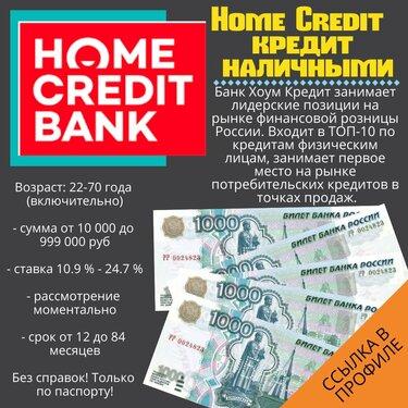 home credit bank кредит наличными условия кредитования изменение срока договора займа