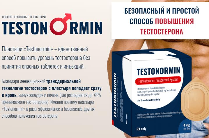Testonormin - тестостероновые пластыри в Краматорске