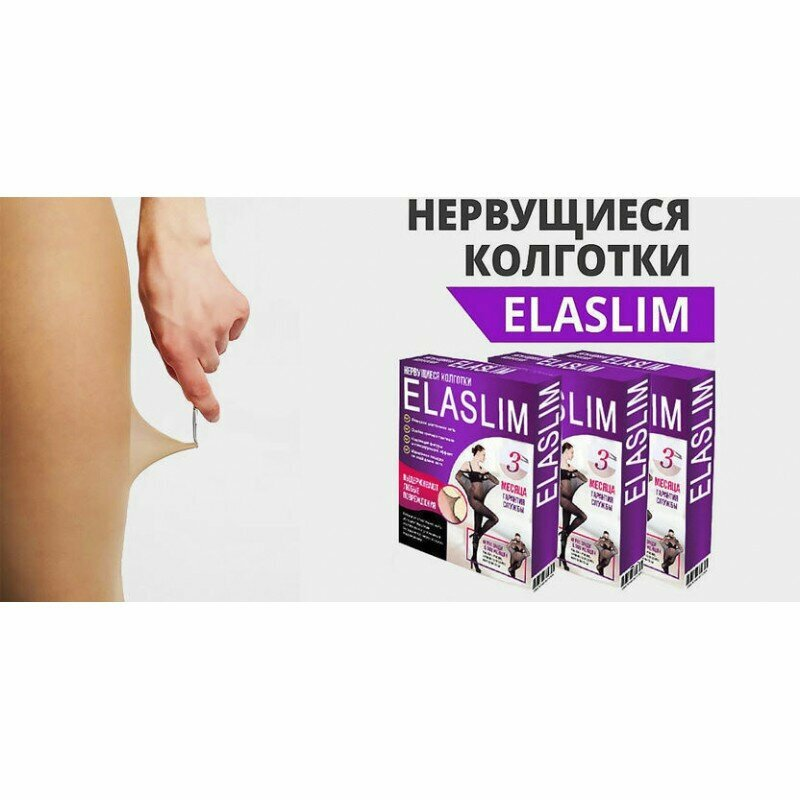 ElaSlim - нервущиеся колготки в Киеве