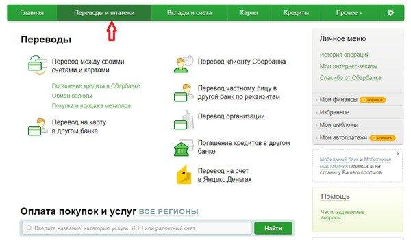 отп банк онлайн директ