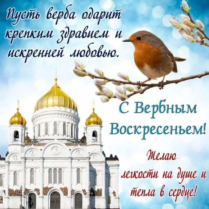 Открытка оригинальные, открытки на вербное воскресенье 2017 года какого числа