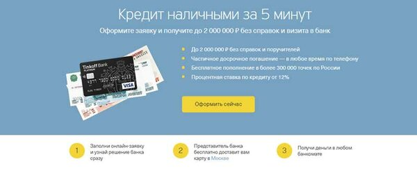 экспресс кредит онлайн на карту круглосуточно