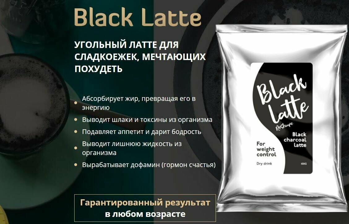 BLACK LATTE для похудения в Таразе