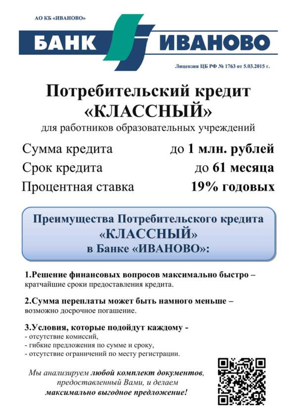 банк хоум кредит волгоград вклады