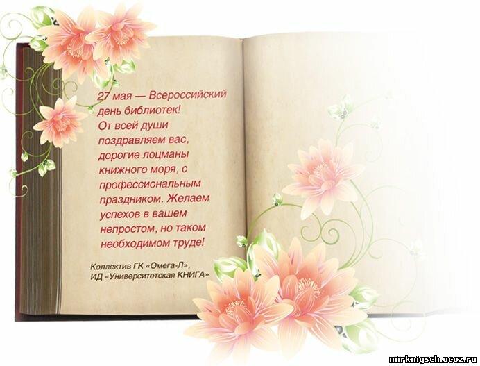 Поздравление в стихах к книге