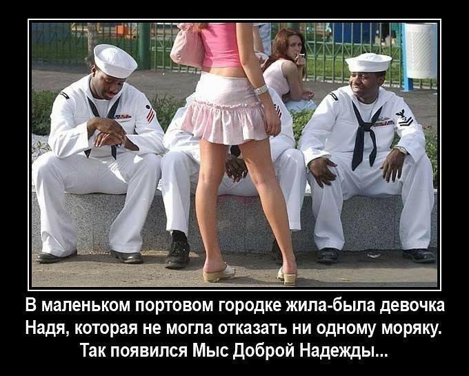 смешные демотиваторы про моряков предположить