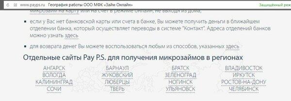 Барнаул кредит онлайн на карту кредиты для бизнеса без залога калькулятор