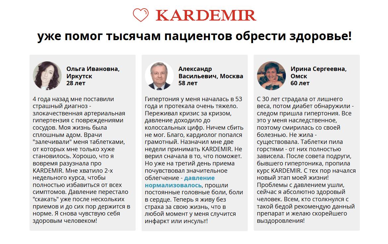 Благотрав от гипертонии в Каменске-Уральском
