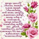 Поздравления бабушки на татарском