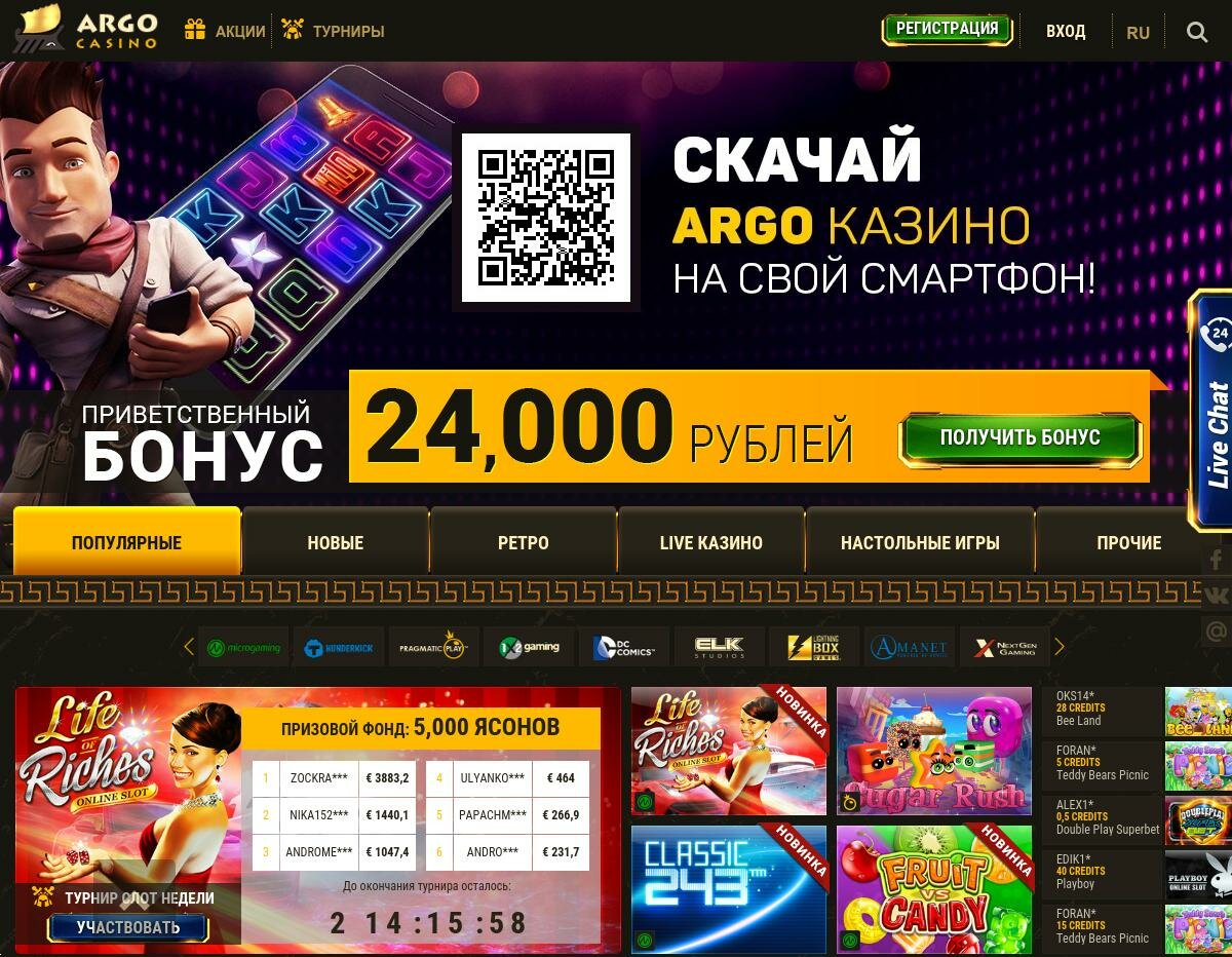 официальный сайт argo онлайн казино