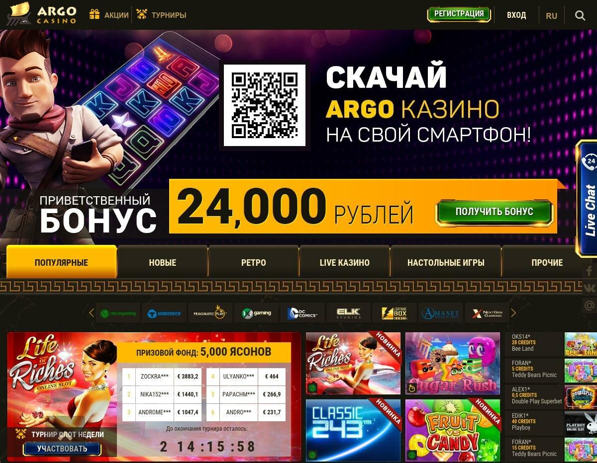 официальный сайт казино онлайн арго зеркало сайта