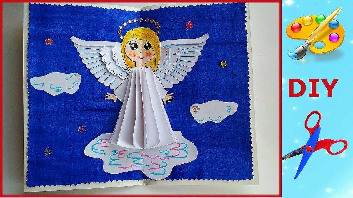 сделать открытку своими руками с днем ангела нужны, чтобы делать