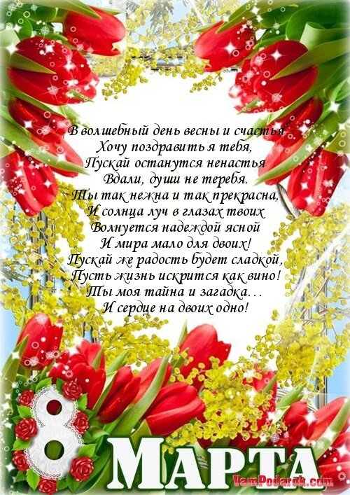 С 8 марта открытки жене брата, ангела