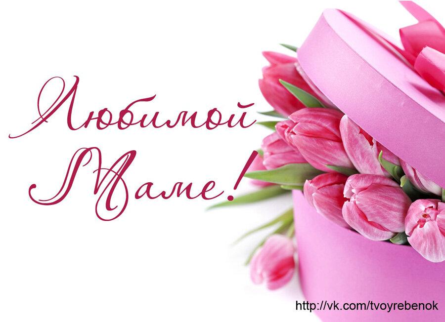 Картинки для поздравления с 8 марта для мамы