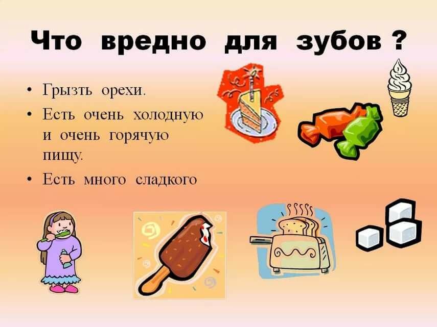Картинка для детей вредные продукты для зубов