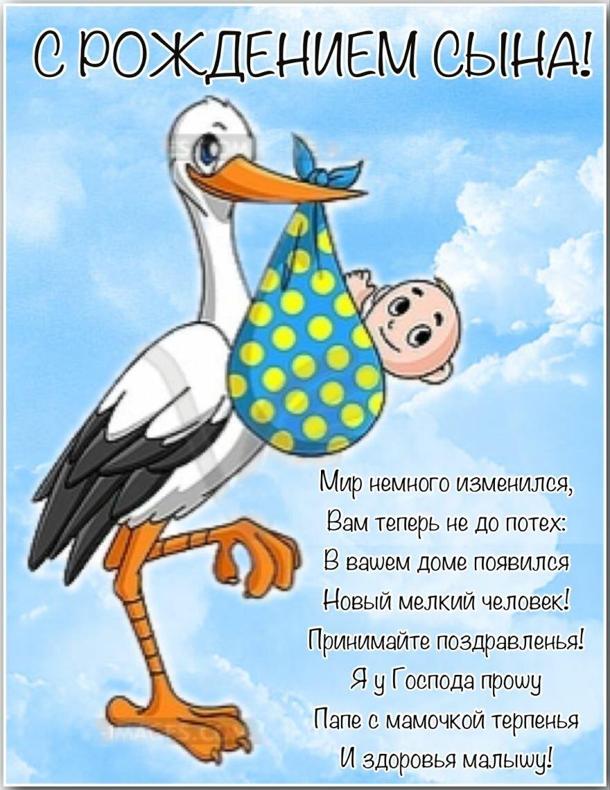 Картинки поздравление рождения сына